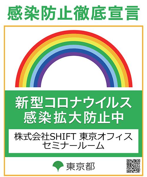 感染防止徹底宣言ステッカー東京都